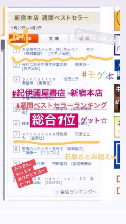 紀伊国屋 新宿本店 週間ベストセラーランキング 総合1位 (2019年5月27日~6月2日)