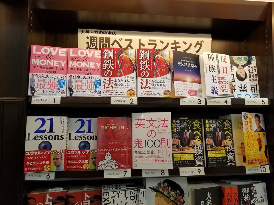 ランキング1位!紀伊國屋書店新宿本店・丸善丸の内本店