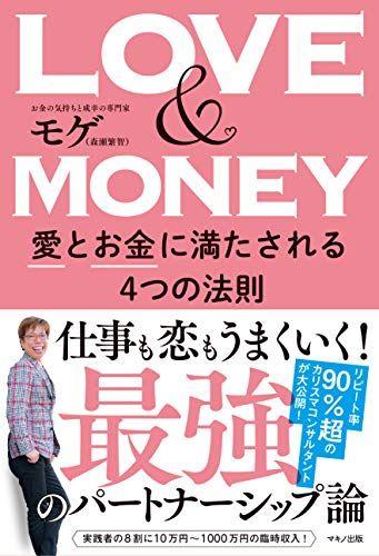 2冊目の著書「LOVE & MONEY〜愛とお金に満たされる4つの法則」発売!
