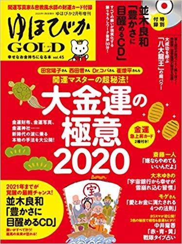 2020/01/06発売「ゆほびかGOLD vol.45 大金運の極意2020」 で特集されました
