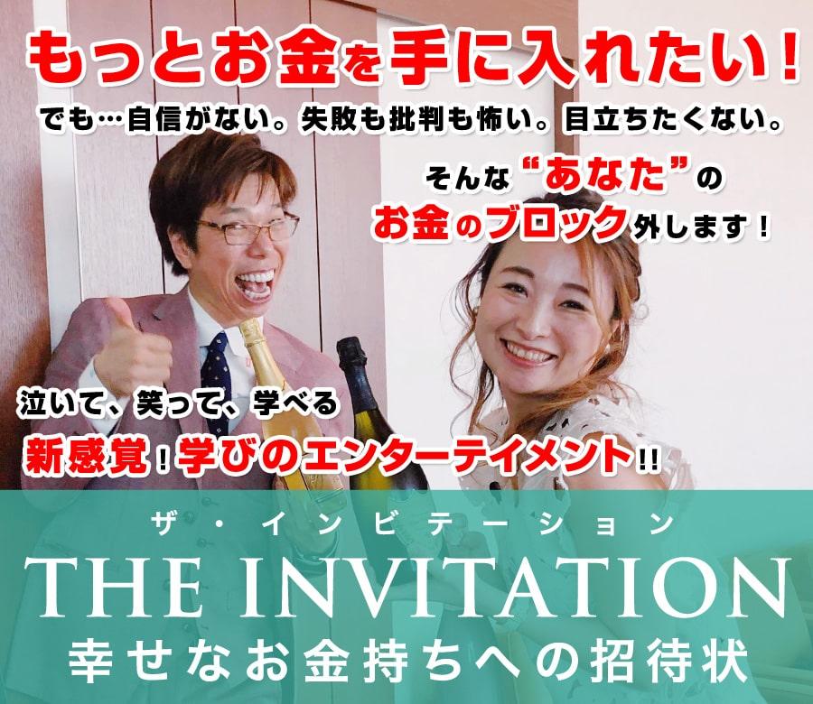 動画教材「THE INVITATION〜幸せなお金持ちへの招待状」発売!